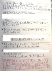 夢 ノート 中身